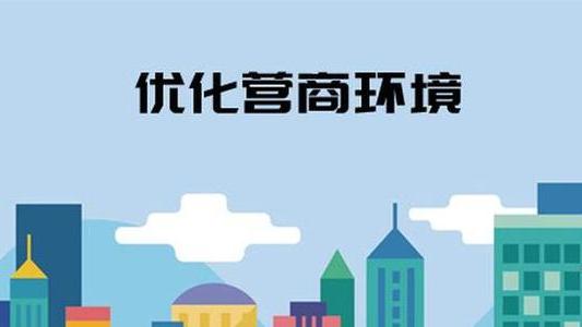 潍坊市高新区大力推进政务公开 持续优化营商环境