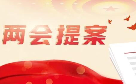 全国两会|中国人寿集团董事长王滨建言献策