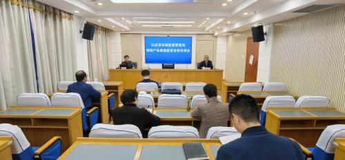 山东省市场监督管理局召开钢筋产品质量监管业务培训会