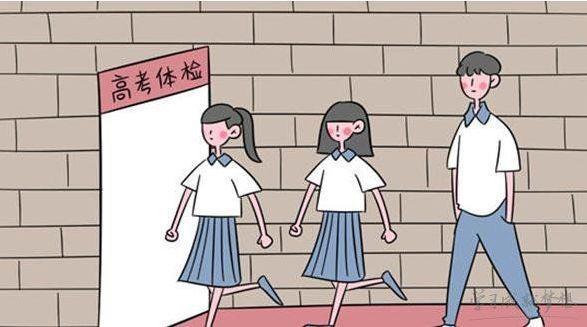 @山东高考生,高考体检已开始,这些注意事项你要了解!
