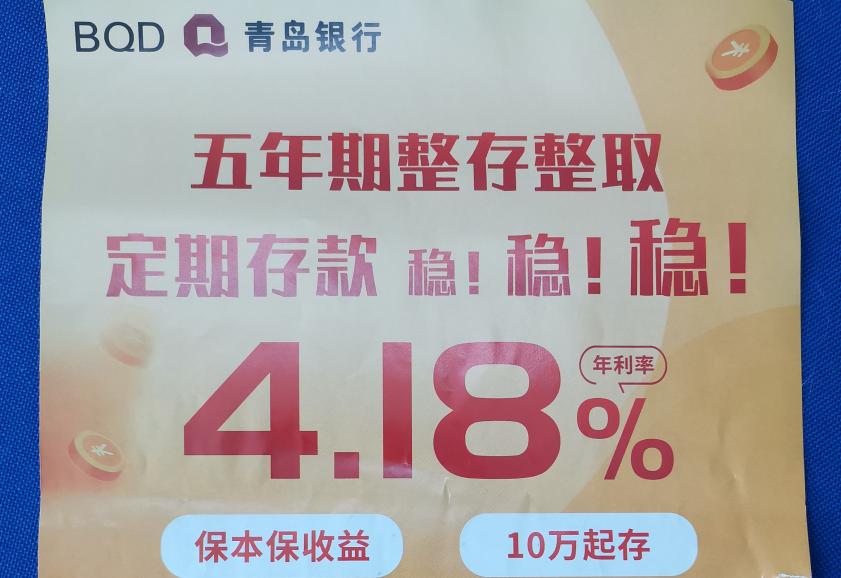 3月份银行存款利率哪个城市高?济南青岛全国领先!