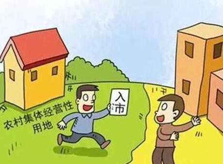 """济宁市农村集体经营性建设用地首次入市,9.41亩""""闲地""""变736万元""""活钱"""""""