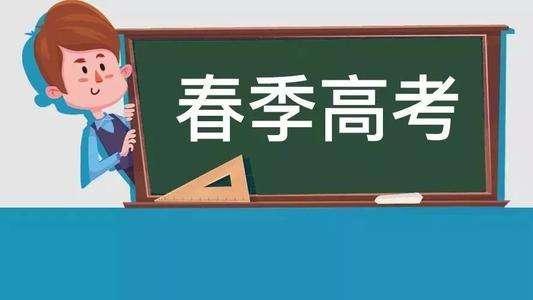 """山东2021年春季高考""""知识""""考试开考 成绩6月27日前公布"""