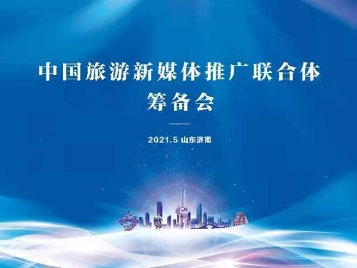 中国旅游新媒体推广联合体筹备会议在山东召开