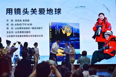 用镜头关爱地球——山东教育出版社为著名摄影家侯贺良、渠晋湘举行《寻美南极》新书首发式