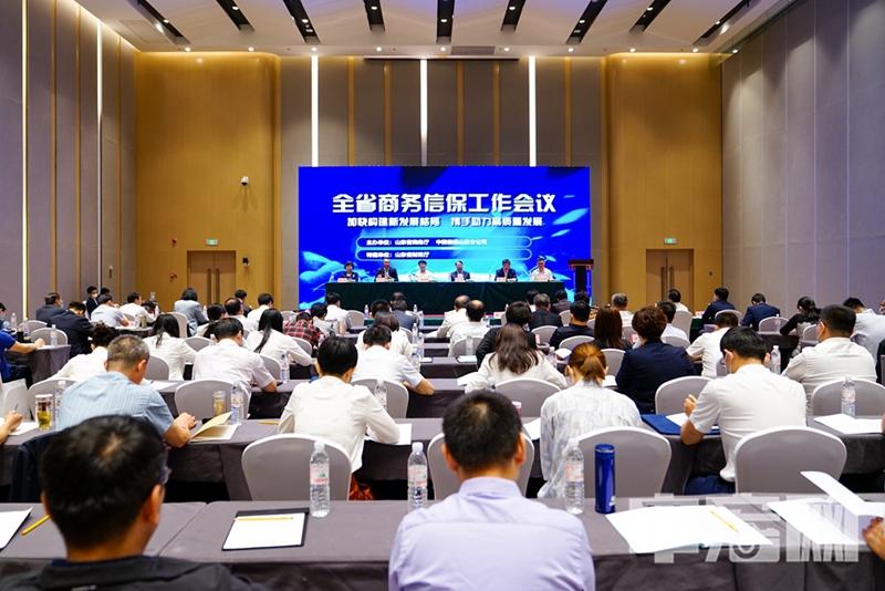 携手助力高质量发展!山东省商务信保工作会议在青岛召开