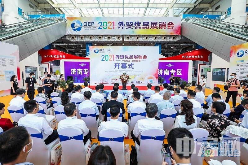 """""""加快构建国际国内双循环"""" 2021外贸优品展销会在济南开幕"""