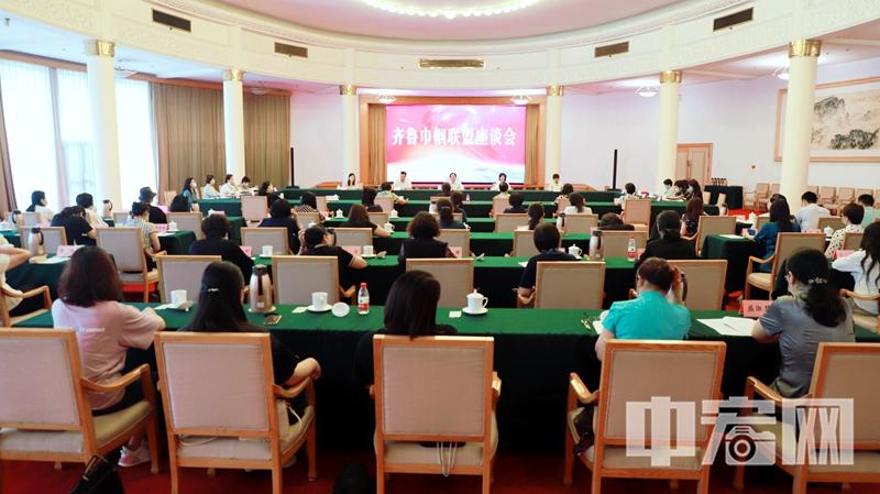 齐鲁巾帼联盟座谈会在济南举行