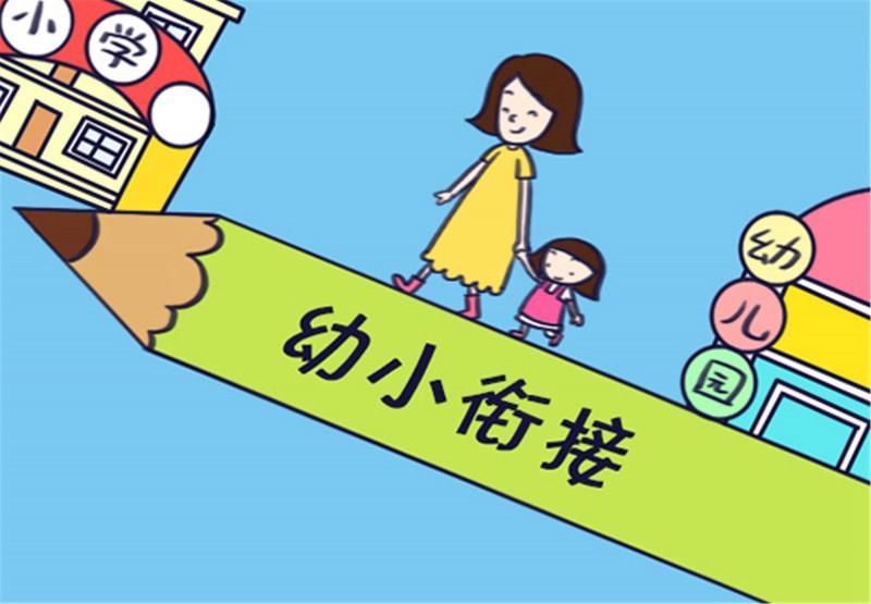 山东发布幼小衔接实施方案 明年起全省全面推行