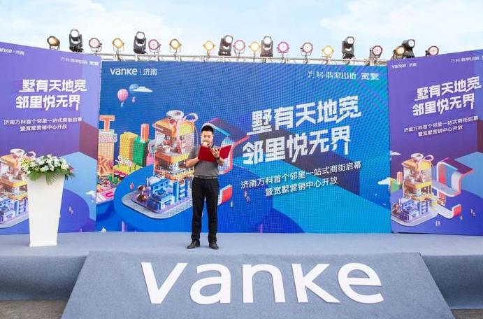 首进山东!北京邻里商街品牌一站一街在济南万科启幕!