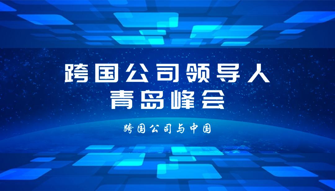 聚商融智 合作共赢 第二届跨国公司领导人青岛峰会