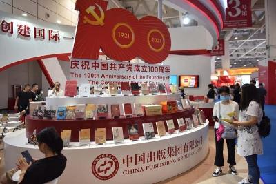 第30届全国图书交易博览会在山东济南开幕