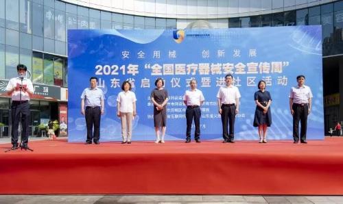 """2021年""""全国医疗器械安全宣传周""""山东省启动仪式暨进社区活动在济南举行"""