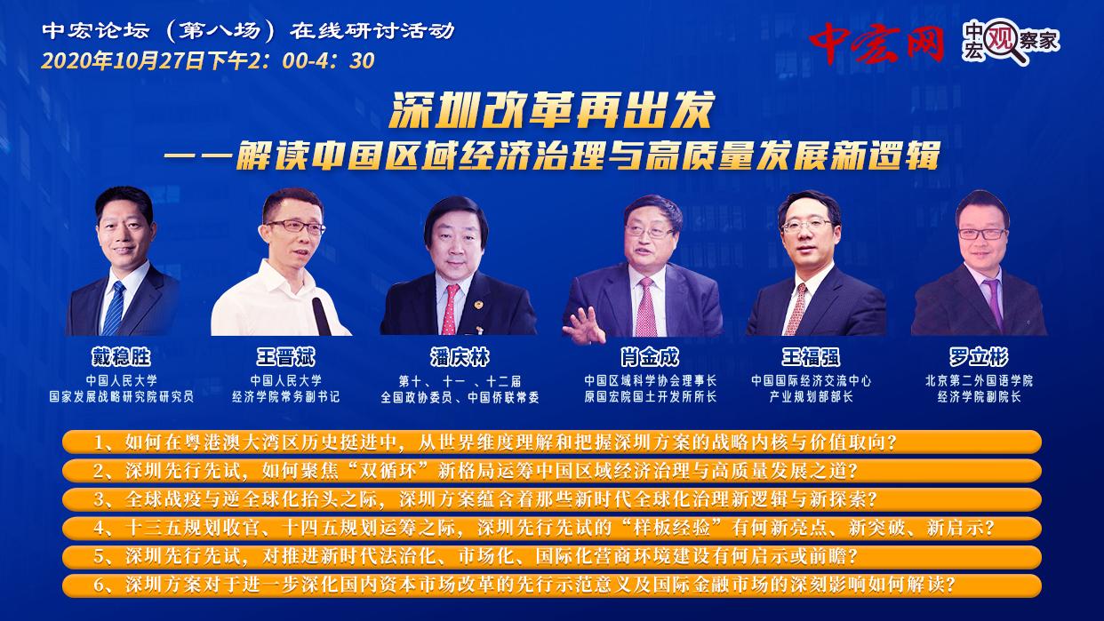 聚焦深圳改革再出发 解码高质量发展新逻辑 ——中宏论坛(第八场)在线研讨会成功召开