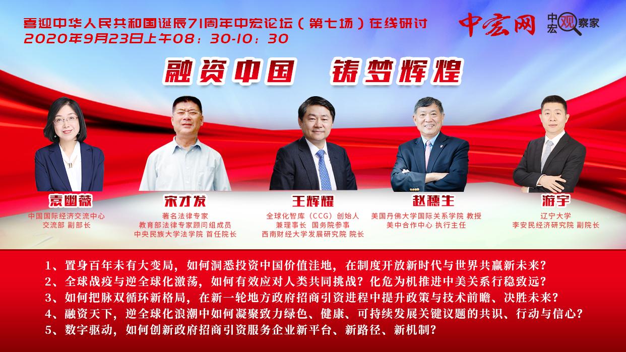 融资中国 铸梦辉煌 ——中宏论坛(第七场)在线研讨圆满召开
