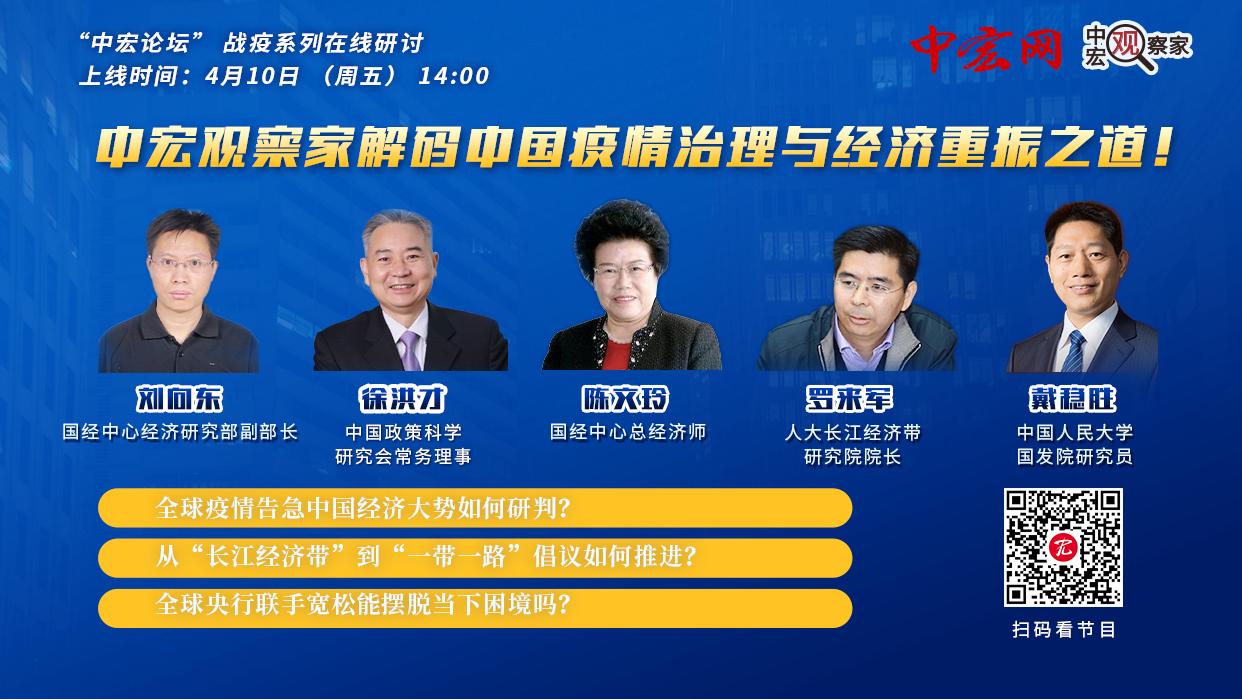 解码中国疫情防治与经济振兴之道 ——中宏论坛首场在线研讨活动举行