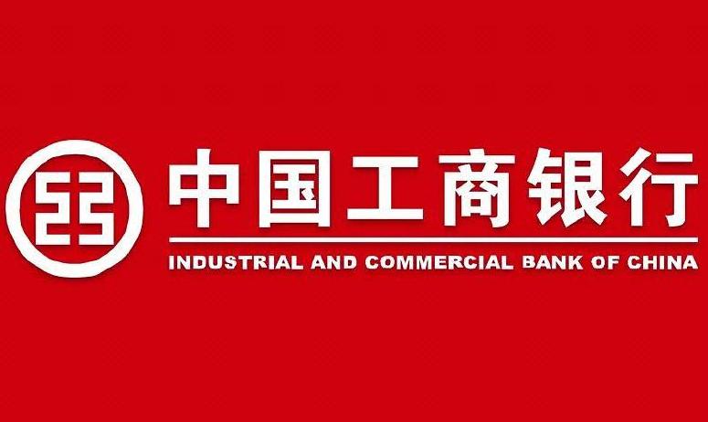助力全球服务贸易发展  工商银行深化全球现金管理服务