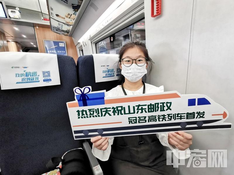 山东邮政冠名高铁列车在临沂北站首发 (1).jpg