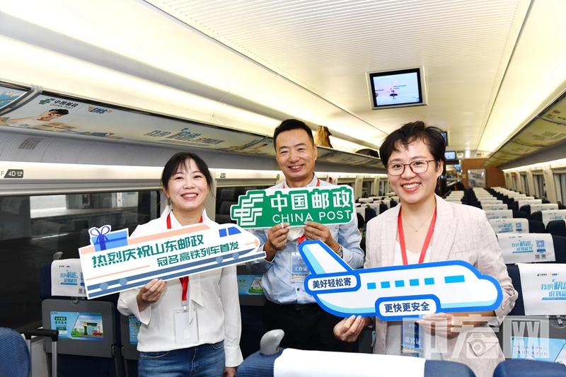 山东邮政冠名高铁列车在临沂北站首发 (4).jpg