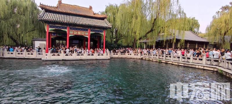 国庆假期首日 天下第一泉风景区游客量达14.66万人次 赏泉成为游客首选