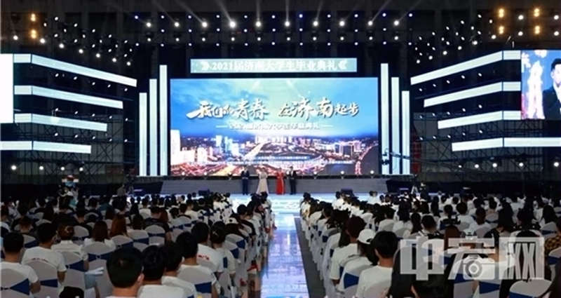 """照片1:""""我们的青春 在济南起步""""2021届济南大学生毕业典礼.jpg"""