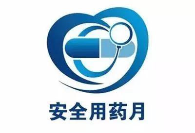 """山东省2021年""""安全用药月""""活动启动"""